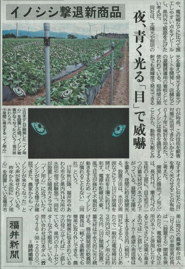 2019年9月11日 大分合同新聞(大分県)に「イノ用心」が掲載されました!