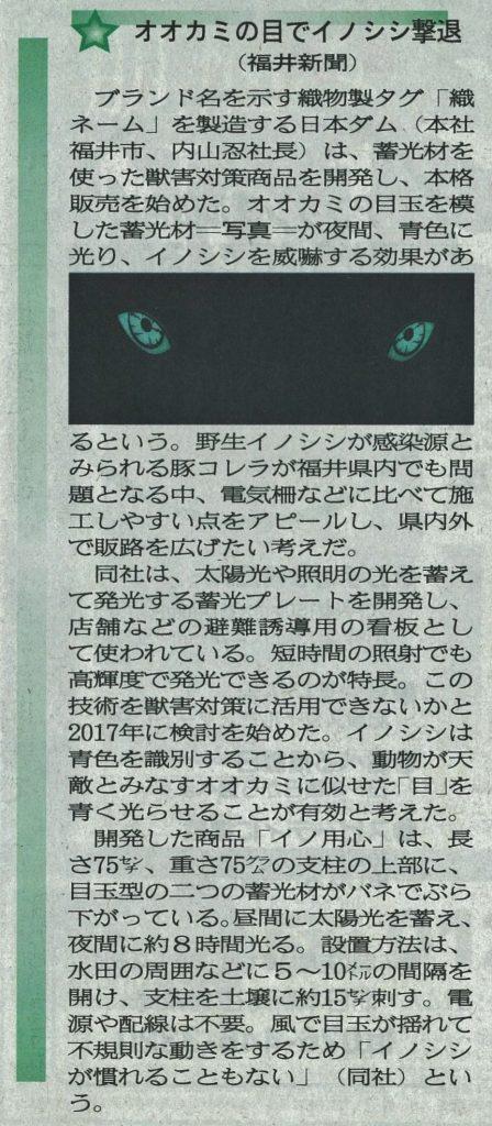 2019年9月4日 北日本新聞(富山市)に「イノ用心」が掲載されました!