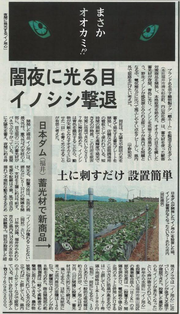 2019年8月22日 福井新聞(福井県)に「イノ用心」が掲載されました!