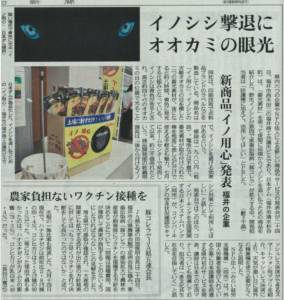 2019年9月25日 中日新聞(福井総合)に「イノ用心」が掲載されました!