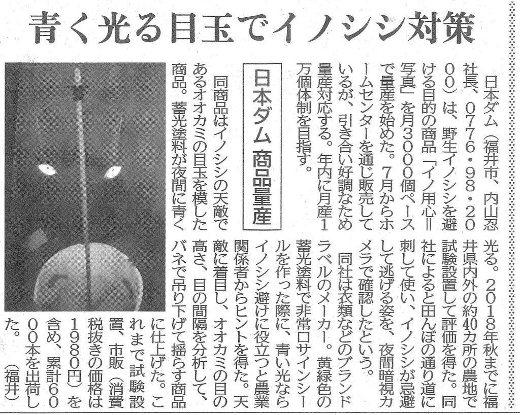 2019年10月31日 日刊工業新聞に「イノ用心」が掲載されました!