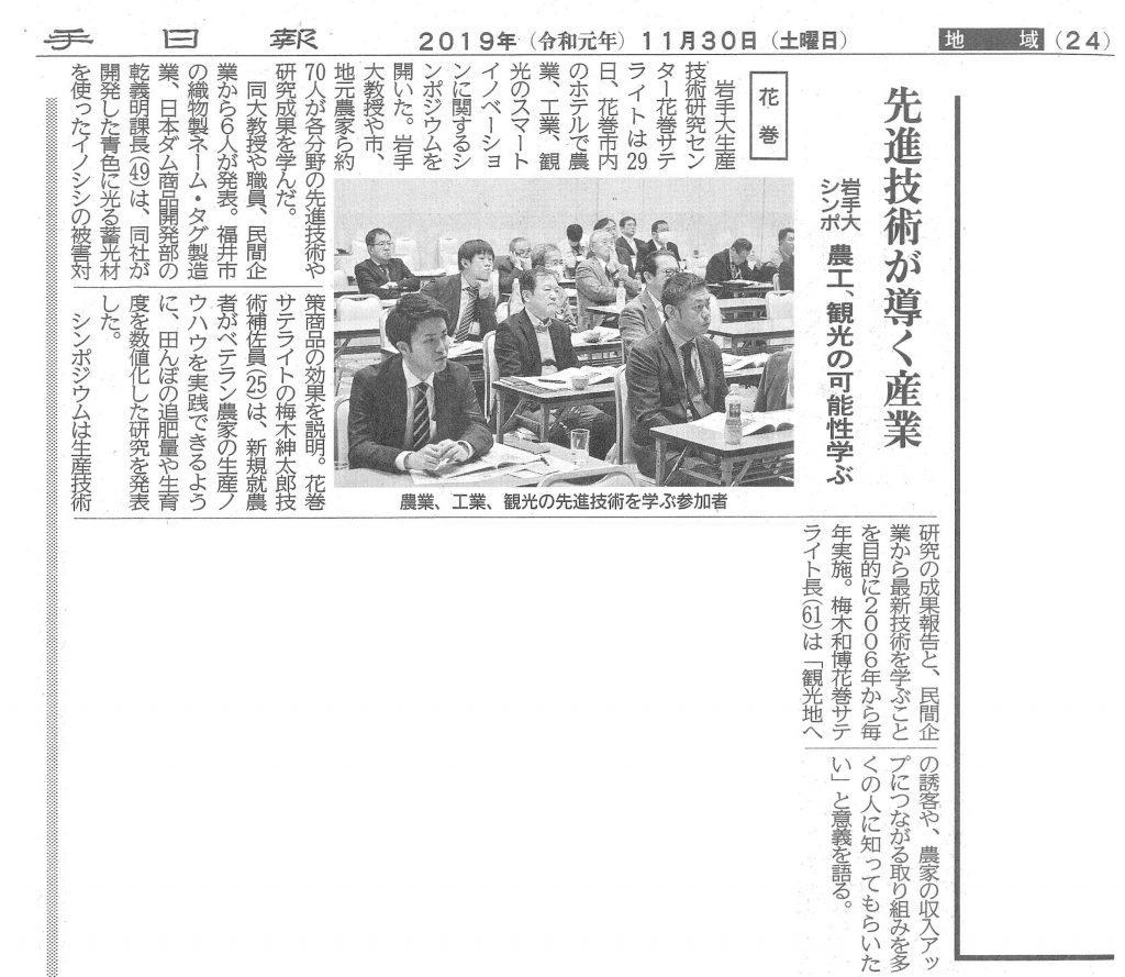 2019年11月30日 岩手日報に「イノ用心」に関する記事が掲載されました!